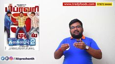 Kalakalappu 2 review by prashanth http://www.yourstore.in - Aavin products now available. http://ift.tt/2sYf30j - Native sweets and snacks. Review about recently released tamil movie kalakalappu 2 which has jiiva jai catherina thresa and nikki galrani playing lead roles. the movie is directed by Sundar C