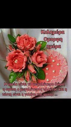Good Night, Good Morning, Night Photos, Table Decorations, Nighty Night, Buen Dia, Bonjour, Good Night Wishes, Good Morning Wishes
