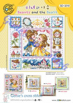 Beauty and the Beast Counted cross stitch chart or Kit. SODAstitch SO-3219 103w X 103h Stitches Size(s): 14 Count, 18.69w X 18.69h cm 16 Count, 16.35w X 16.35h cm 18 Count, 14.53w X 14.53h cm 22 Count, 11.89w X 11.89h cm Please Select an options
