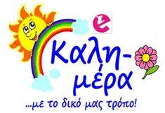 Greek Language, Greek Quotes, Emoji, Good Morning, Back To School, Decor, Buen Dia, Decoration, Bonjour