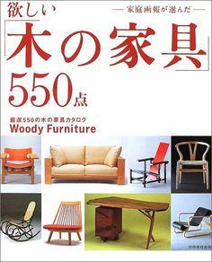 欲しい「木の家具」550点―家庭画報が選んだ (別冊家庭画報) 稲本 正, http://www.amazon.co.jp/dp/4418021655/ref=cm_sw_r_pi_dp_LraOtb05PPAKE