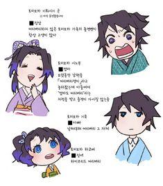 Slayer Anime, Anime Chibi, Doujinshi, Wattpad, Comics, Content, Cartoons, Comic, Comics And Cartoons