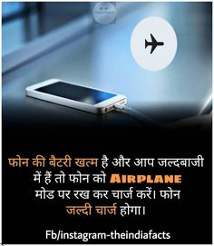 Charge your phone in airplane mode for fast charging General Knowledge Book, Gernal Knowledge, Knowledge Quotes, Wow Facts, Real Facts, True Facts, Unbelievable Facts, Amazing Facts, Unique Facts