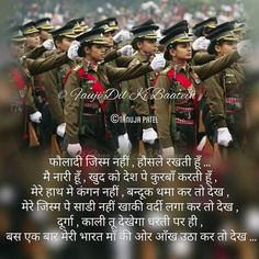 Desi Quotes, Girl Quotes, Woman Quotes, Book Quotes, Army Women Quotes, Indian Army Quotes, Motivational Picture Quotes, Inspirational Quotes, Independence Day Slogans