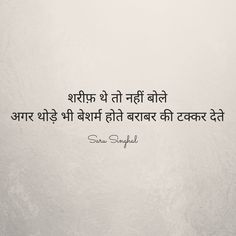 So I thought of owning up to my mistakes and sharing them too! 😂😂😂 I personally love the Sufi aisa pyaar kar le bas! Sincere wishes as I always say. Shyari Quotes, Motivational Picture Quotes, Soul Quotes, Hurt Quotes, Words Quotes, Mood Off Quotes, Mixed Feelings Quotes, Good Thoughts Quotes, Hindi Quotes Images