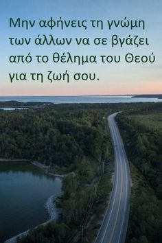 Greek Quotes, Life Motivation, Christian Faith, Trust God, Picture Quotes, Picture Video, Christianity, Religion, Inspirational Quotes