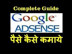 how to make money with google adsense in hindi Make Quick Money, Make Money Now, Need Money, Make Money From Home, How To Raise Money, How To Make, Online Jobs From Home, Online Work, Earn Money Online Fast