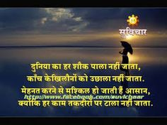 Image result for motivational quotes in hindi for success