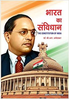 Bharat ka Samvidhan:The Constitution of India: Hindi - Ambedkar World New Images Hd, Pictures Images, Iphone Background Images, Photo Backgrounds, Wallpaper Pictures, Photo Wallpaper, Best Hd Pics, Hd Photos Free Download, Photo Clipart