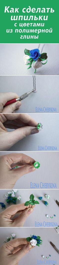Как сделать шпильки с цветами из полимерной глины #diy #polymerclay