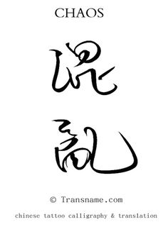 Transname.com - Chinese Tattoo Grass Calligraphy- free symbols The characters mean chaos