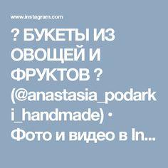 🍒 БУКЕТЫ ИЗ ОВОЩЕЙ И ФРУКТОВ 🍒 (@anastasia_podarki_handmade) • Фото и видео в Instagram