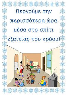 Όλα για το νηπιαγωγείο!: Τα χαρακτηριστικά του χειμώνα! Winter Day, Educational Activities, Winter Wonderland, Projects To Try, Family Guy, Fun, Kids, Crafts, Blog