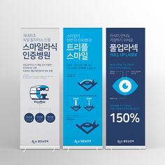 포스터 / 전단지 | BGN밝은눈안과 | 라우드소싱 포트폴리오 Graphic Design Tips, Graphic Design Posters, Web Design, Pop Up Banner, Web Banner, Signage Design, Brochure Design, Rollup Banner Design, Standing Banner Design
