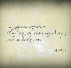 Greek Words, Greek Quotes, Forever Love, Tattoo Quotes, Love Quotes, Poems, Lyrics, Facts, Thoughts