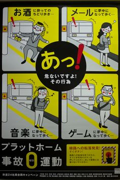 Take care when your are travelling by train in Tokyo! The transport officers remind you about the safety rules with their friendly posters. #uniqlo #tokyo #japan