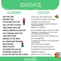 #english #englishvocab #englishvocabulary #englishverbs #englishwords #learnenglish #learnenglishwithus #englishlanguage #englishgrammar #learningenglish #learningenglishisfun #englishtips #britishenglish #americanenglish #englishpronunciation #englishpractice #idioms #summer #summertime #idioms #clothes