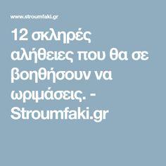 12 σκληρές αλήθειες που θα σε βοηθήσουν να ωριμάσεις. - Stroumfaki.gr