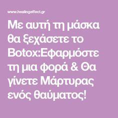 Με αυτή τη μάσκα θα ξεχάσετε το Botox:Εφαρμόστε τη μια φορά & Θα γίνετε Μάρτυρας ενός θαύματος!
