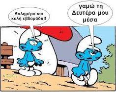 Τι θα κανω χωρις Δευτερες στη συνταξη;; Funny Greek Quotes, Funny Quotes, Funny Images, Funny Pictures, Color Psychology, Rainbow Dash, Just Kidding, The Funny, Smurfs