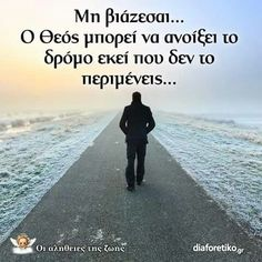 Religion Quotes, Unique Quotes, Greek Quotes, Inevitable, Blessed, Life Quotes, Faith, God, Sayings
