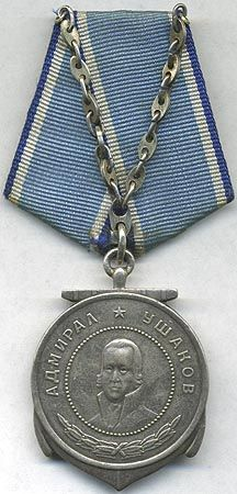 Medal of Ushakov