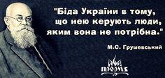 M.S. Grushevskyy