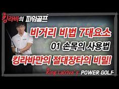 킹라바의 골프 드라이버 장타 7대 요소 01 손목스윙 / 장타자와 드라이버 비거리가 30m 이상 차이나는 이유 - YouTube