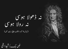 Newton's third law of motion in punjabi Nice Poetry, Urdu Funny Poetry, Soul Poetry, Love Poetry Urdu, Punjabi Funny Quotes, Funny Quotes In Urdu, Cute Funny Quotes, Iqbal Poetry, Punjabi Poetry