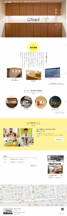 リネイロデザイン制作実績 | 『あかり電機』様 ホームページ/webデザイン/電気・住宅