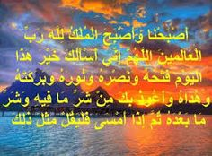 """Résultat de recherche d'images pour """"اذكار الصباح"""""""