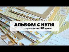 Скрапбукинг: АЛЬБОМ С НУЛЯ! #4 ВСЕ ПОДЛОЖКИ на 50 фото - YouTube