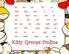 This is a very interesting Written Hindi Kitty Party Game. Written Kitty party game in Hindi all age groups of Indian ladies. One Minute kitty party games. Ladies Kitty Party Games, Kitty Party Themes, Holiday Party Themes, Kitty Games, Cat Party, Ideas Party, Party Games Group, Office Party Games, Kids Party Games