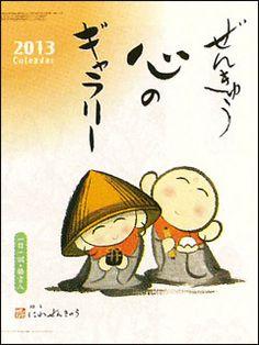 カレンダー 2013年度カレンダー : 2013年度カレンダー 【4240】にわ ...
