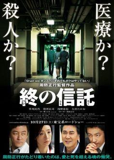 A Terminal Trust Cinema Posters, Film Posters, Cinema Movies, Film Movie, Marvel Comic Character, Love Movie, Kdrama, Trust, Actors