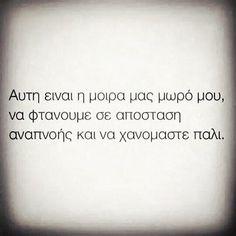 Χανόμαστε... Perfect People, Greek Quotes, Best Quotes, Romance, Sayings, Life, Inspiration, Truths, Georgia