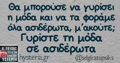 Greek Quotes, Laugh Out Loud, Jokes, Greeks, Sayings, Reading, Funny Shit, Therapy, Humor