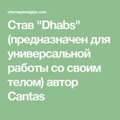 """Став """"Dhabs"""" (предназначен для универсальной работы со своим телом) автор Cantаs"""