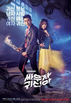 tvN Presents Let's Fight Ghost 싸우자 귀신아 Drama: Let's Fight Ghost (working & literal title) Kim So Hyun is so grown up! Nice paring of the two actors Korean Drama List, Watch Korean Drama, Korean Drama Movies, Korean Actors, Korean Dramas, Bring It On Ghost, Lets Fight Ghost, Drama Korea, Kdrama