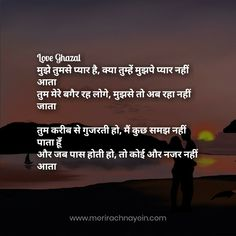 Hindi love poetry, hindi poems, hindi Qoutes, love status, love shayari, romantic hindi poetry, hindilines, ghazal Poetry, Quotations, Sad, Lovers, Romantic, Thoughts, Reading, Reading Books, Poetry Books