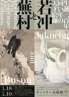 【展覧会情報】サントリー美術館では3/18より「生誕300年 同い年の天才絵師 若冲と蕪村」展が開催。MIHO MUSEUM蔵、若冲の象と鯨が出品。千代田線の乃木坂駅からも行けます。太田記念美術館の「江戸ッ娘」展とあわせてどうぞ。