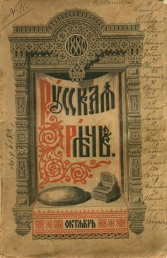Russian Speech, 1880.