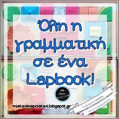 """στη δική μου αναζήτηση μου ήρθε η ιδέα να βάλω όλη την ελληνική γραμματική μέσα σε ένα lapbook. Εντάξει, είναι ίσως υπερβολικό να λέω το """"όλη"""", αλλά βάζοντας όλα τα μέρη του λόγου σε ένα lapbook τα παιδιά έχουν μια πολύ καλή εικόνα όλων των λέξεων που χρησιμοποιουν στην ελληνική, δηλαδή του σκοπού και του τρόπου χρήσης του. Μπορείτε να κατεβάσετε εδώ τον φάκελο με όλα τα απαραίτητα αρχεία. Υπάρχει extra αρχείο με αναλυτικές οδηγίες κατασκευής βήμα βήμα. Για να δείτε το βίντε..."""
