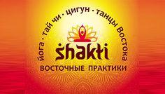 Культурный центр восточных практик «Шакти» - Культурный центр восточных практик «Шакти»