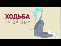 ДАОССКАЯ ХОДЬБА НА КОЛЕНЯХ! делая ЭТО можно вылечить почки и похудеть!