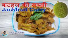 Kathal ki Sabji | Kathal ki Sabzi Banane Ka Tarika / Vidhi | Kathal Ki S...