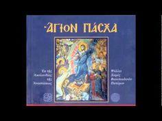 Παναγία Ιεροσολυμίτισσα: Άγιον Όρος • Ακολουθία Αναστάσεως • Mount Athos • ...