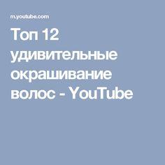 Топ 12 удивительные окрашивание волос - YouTube