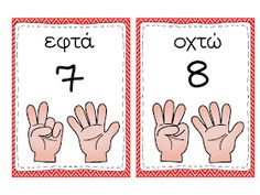 Πρώτα ο δάσκαλος...: Αριθμοί από το 0 μέχρι το 10 Maths Area, Dyscalculia, Greek Language, Class Decoration, School Lessons, Activities For Kids, Preschool, Teaching, Education