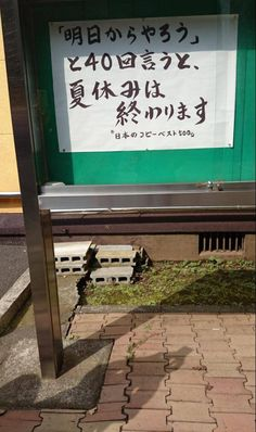 """If you say """"I'll do it tomorrow"""" 40 times, then your summer vacation ends. Funny Photos, Funny Images, Good Advertisements, Advertising, Common Quotes, Japanese Funny, Message Quotes, Magic Words, Love Words"""